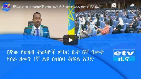 Abiy Ahmed appeared at the Ethiopian Parliament