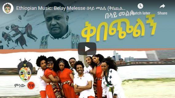 Ethiopian Music: Belay Melesse Kebechilegne