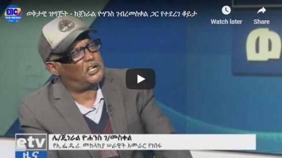 Former TPLF general Yohannes Gebremeskel talks about the bitter truth