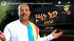 Getish Mamo Zufanu New Ethiopian Music 2020