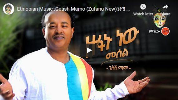 Getish Mamo Zufanu New Ethiopian Music 2020