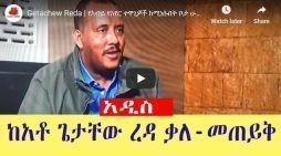 Getachew Reda talks about the state of war situation in Tigray