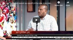 "TPLF spokesperson claims its ""air defense"" downed Ethiopian fighter jet"