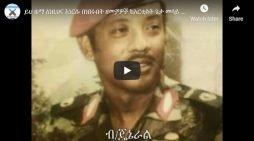 Ethiopian Music : Timeless piece – Ho biye emetalehu