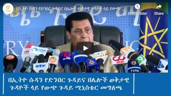 Ministry of Foreign Affairs update on the Ethio-Sudan border issue