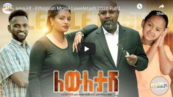 Leweletash Ethiopian Movie  2020 Full Length