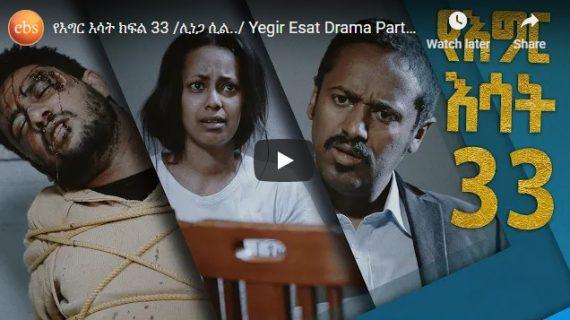 Yegir Esat part 33 – Ethiopian Drama episode