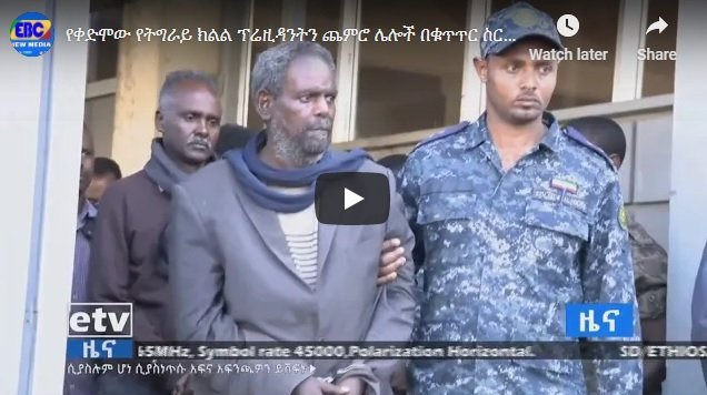 Abay Woldu,another TPLF political heavy weight, captured, now in Addis