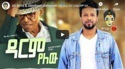 Ethiopian Music 2021: Ali Birra & Abreham Belayneh