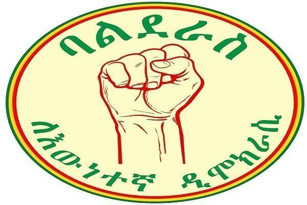 Balderas _ Addis Ababa