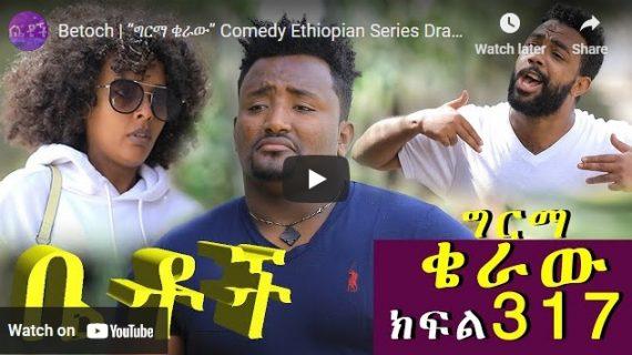 Betoch Comedy part 317 – Ethiopian Series Drama