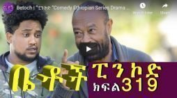 Betoch Comedy part 319– Ethiopian Series Drama