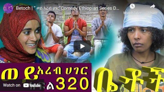 Betoch Comedy part 320– Ethiopian Series Drama