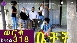 Betoch Comedy part 318– Ethiopian Series Drama