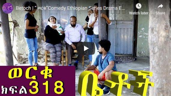Betoch Comedy part 318– Ethiopian Series Drama