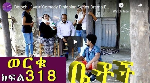 Betoch Comedy part 318 – Ethiopian Series Drama