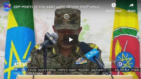 Brig. General Tesfaye Ayalew announcing Seyoum Mesfin's death