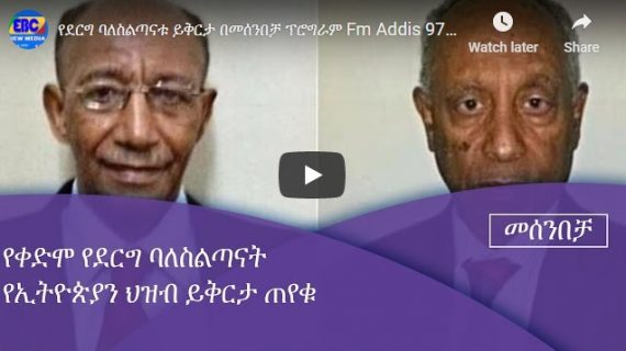 Berhanu Bayeh reveals How Tesfaye G. died at the Embassy of Italy