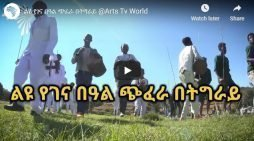 A unique cultural dance in Tigray as Ethiopian Christmas was celebrated