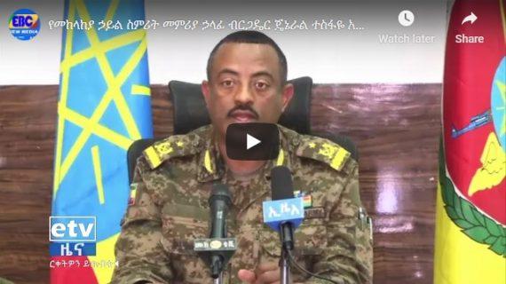 Ethiopian Defense Forces disclosed lists of captured, killed TPLF leaders