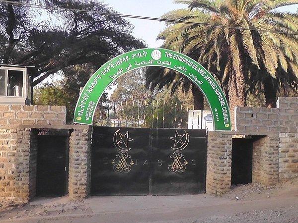 Ethiopian Islamic Affairs Supreme Council position on Nejashi Mosque