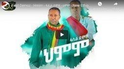 Fasil Demoz – Hmim –  New Ethiopian Music 2021