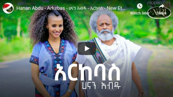 Hanan Abdu – New Ethiopian Music- Arkebas