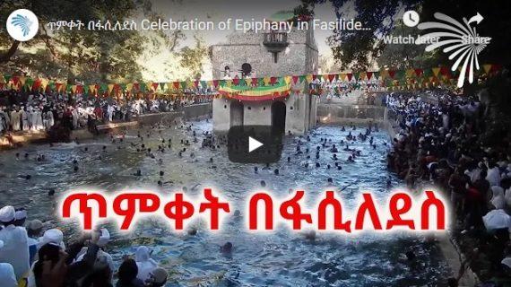 Ketera Timkat celebration in Gondar