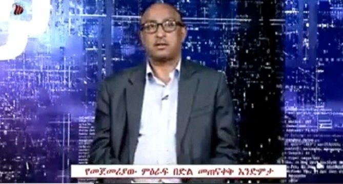 Sekoture Getachew _ TPLF