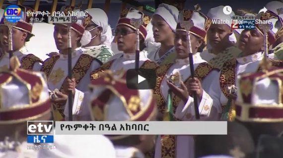 Epiphany / Timkat Celebration in Ethiopia