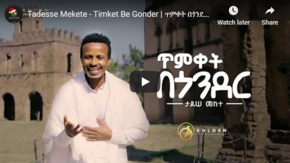Tadesse Mekete – Timket Be Gonder – Ethiopian Music