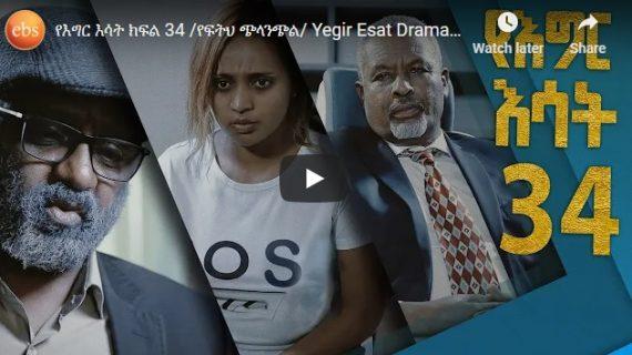 Yegir Esat part 34 – Ethiopian Drama episode