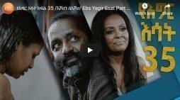 Yegir Esat part 35 – Ethiopian Drama episode