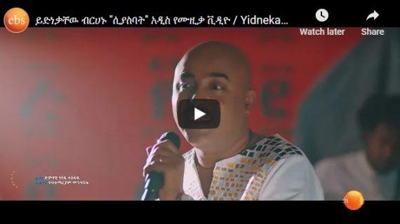 New Music Video -Yidnekachew Birhanu – Siyasebat (Ethiopian Music)