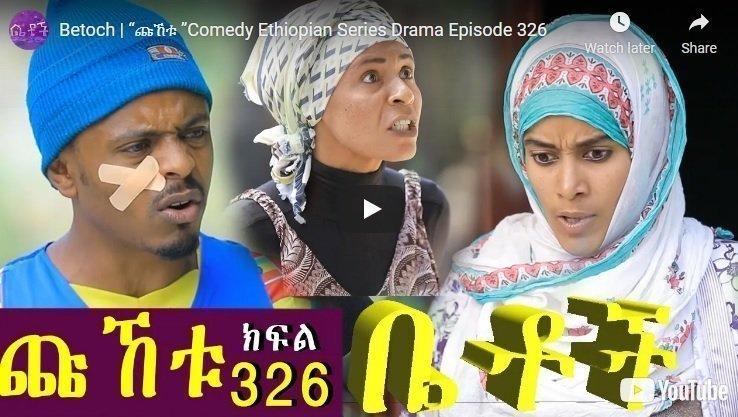 Betoch Comedy part 326 – Ethiopian Series Drama
