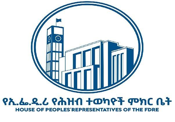 Ethiopian Parliament