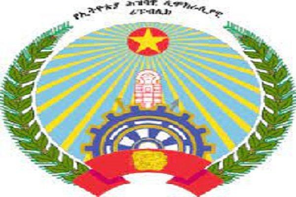 Ethiopia _ Dergue _ Ethiopian People' Democratic Republic