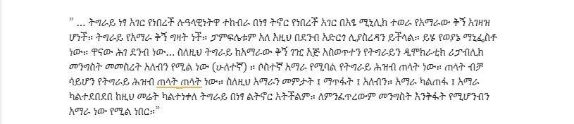 Amhara Elite _ TPLF