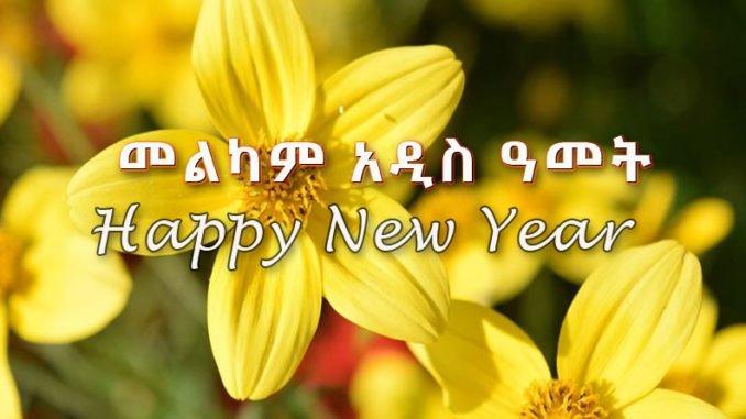 Ethiopian New Year _ Enkutatash