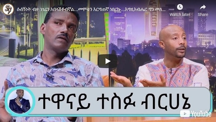 How Ethiopian actor freed himself from Khat , smoking addiction