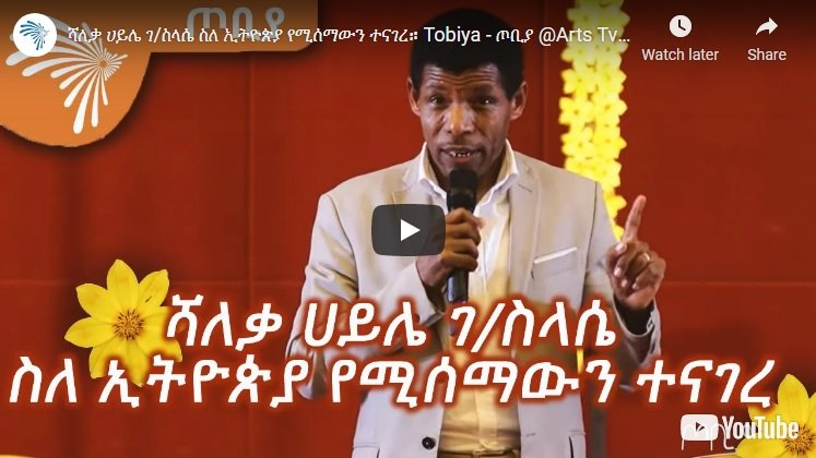 Haile says it is Ethiopia that has give us so much, We haven't given to Ethiopia